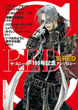 S RED ザ・スニーカー100号記念アンソロジー-電子書籍