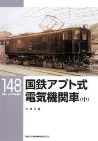 国鉄アプト式電気機関車(中)