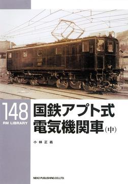 国鉄アプト式電気機関車(中)-電子書籍