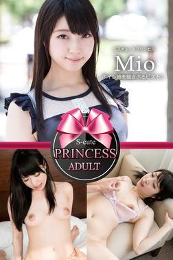 【S-cute】プリンセス Mio ボイン娘を揺さぶるピストン ADULT-電子書籍