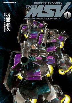 機動戦士ガンダム THE MSV ザ・モビルスーツバリエーション(1)-電子書籍