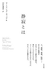 静寂とは(辰巳出版)