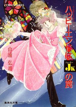 【シリーズ】ハッピーエンドはジョーカーの罠-電子書籍