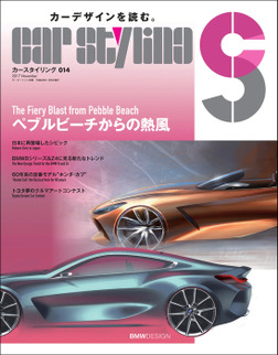 CAR STYLING Vol.14-電子書籍