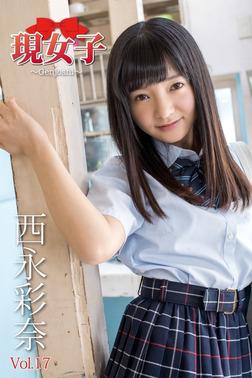 西永彩奈 現女子 Vol.17-電子書籍