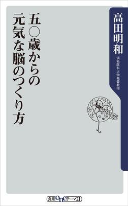 五〇歳からの元気な脳のつくり方-電子書籍