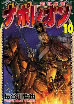 ナポレオン~覇道進撃~/ 10-電子書籍