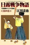 日露戦争物語(サード・ライン)