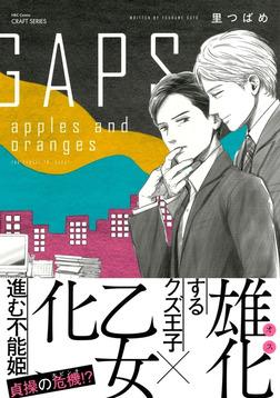 GAPS apples and oranges 【電子限定カラー】-電子書籍