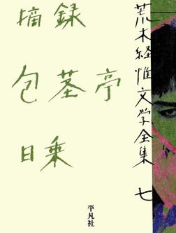 荒木経惟文学全集七 摘録 包茎亭日乗-電子書籍
