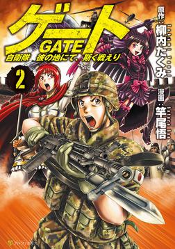 ゲート 自衛隊 彼の地にて、斯く戦えり2-電子書籍