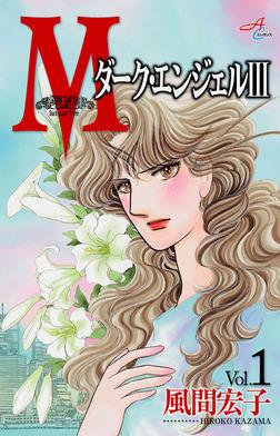 Mエム~ダーク・エンジェルIII~ 1-電子書籍