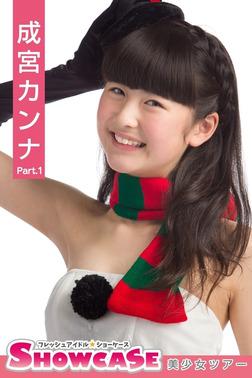 SHOWCASE 成宮カンナ Part.1-電子書籍