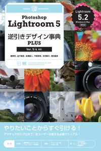 Photoshop Lightroom 5逆引きデザイン事典PLUS[Ver.5/4対応]