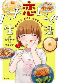 バズ恋レシピ生活 1