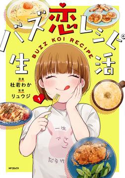 バズ恋レシピ生活 1-電子書籍