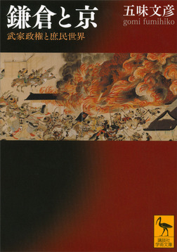 鎌倉と京 武家政権と庶民世界-電子書籍
