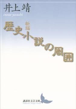 新編 歴史小説の周囲-電子書籍