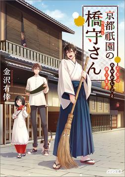 京都祇園の橋守さん よろづあやかしごと承ります-電子書籍