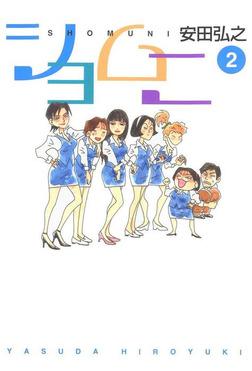 ショムニ 2-電子書籍