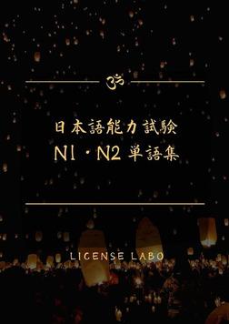 日本語能力試験 N1・N2 単語集-電子書籍