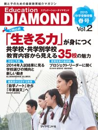 Education DIAMOND2015春号Vol.2