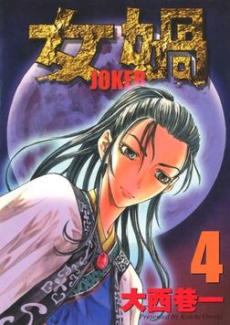JOKER(4)-電子書籍