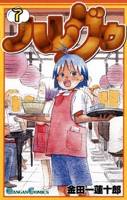 ハレグゥ 7巻-電子書籍