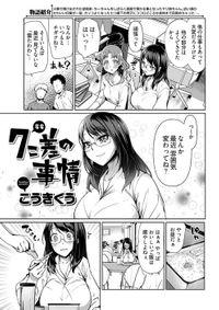 7こ差の事情〈連載版〉 / 第3話