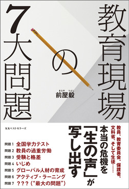 教育現場の7大問題-電子書籍