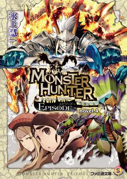 モンスターハンター EPISODE~ novel.4-電子書籍