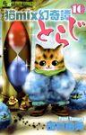 猫mix幻奇譚とらじ(フラワーコミックスα)