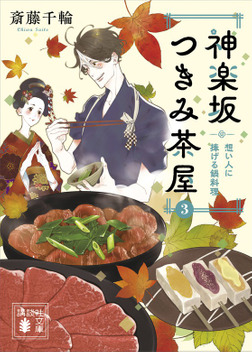 神楽坂つきみ茶屋3 想い人に捧げる鍋料理-電子書籍