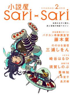 小説屋sari-sari 2012年2月号-電子書籍