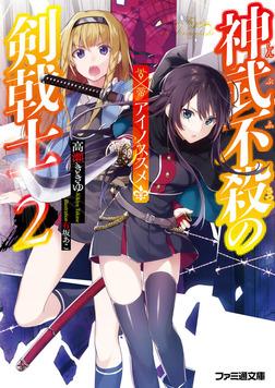 神武不殺の剣戟士2 アイノススメ-電子書籍