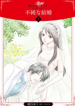 不純な結婚【分冊版】1-電子書籍
