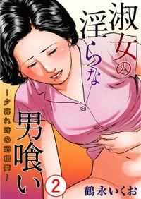 淑女の淫らな男喰い~夕暮れ時の昭和妻~ 2