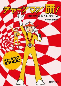 チャージマン研! コミックス&トレジャーズ-電子書籍
