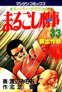 まるごし刑事33