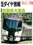 鉄道ダイヤ情報_2020年5月号