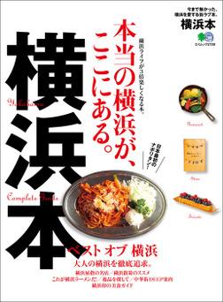 横浜本-電子書籍