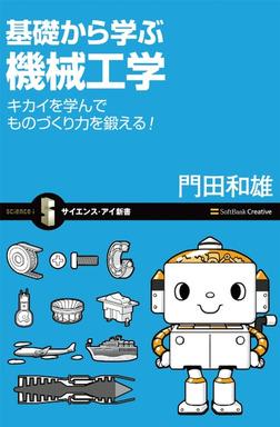 基礎から学ぶ機械工学-電子書籍