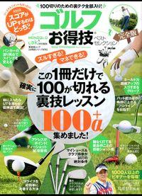 晋遊舎ムック お得技シリーズ070 ゴルフお得技ベストセレクション完全版