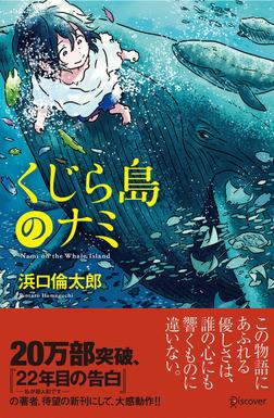 くじら島のナミ-電子書籍