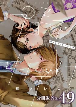 プロミス・シンデレラ【単話】(49)-電子書籍