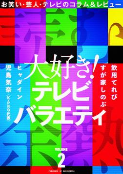 読む余熱 VOLUME 2-電子書籍