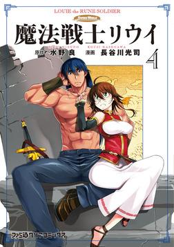魔法戦士リウイ(4)-電子書籍