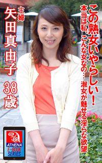 この熟女いやらしい! 本当は私、こんな女なの… 淑女が魅せる淫らな欲望 矢田真由子 38歳 主婦