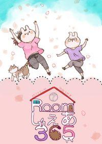 Roomしぇあ365(7)