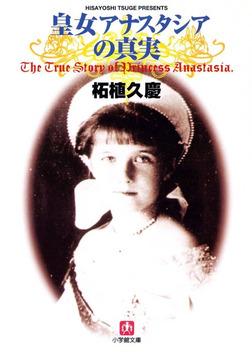 皇女アナスタシアの真実(小学館文庫)-電子書籍